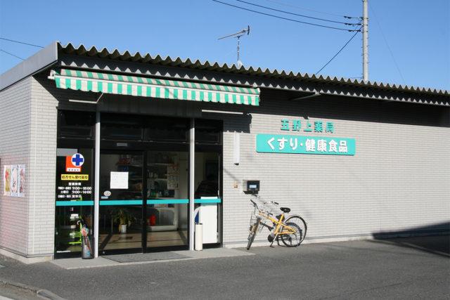 五野上薬局中村店