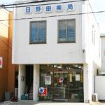 日野田薬局