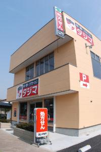 タジマ薬局公園ばし店