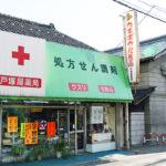 戸塚屋薬局