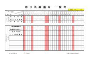 輪番表202001のサムネイル
