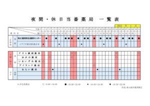 輪番表202101のサムネイル